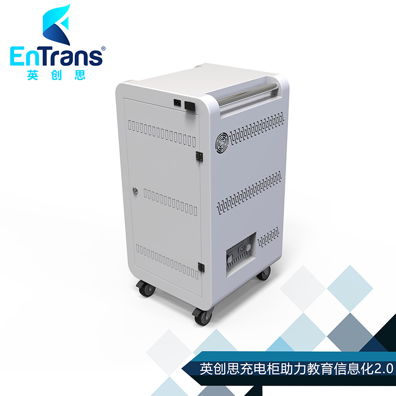 平板电脑充电柜